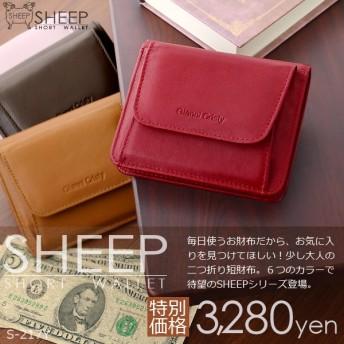 カートクーポンで更にお得! 【送料無料】二つ折り財布 レディース 本革 かわいい SHEEP 羊革シープスキン レザー ホック式ボックスコインケース 財布