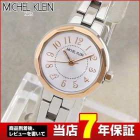 ポイント最大21倍 SEIKO セイコー MICHEL KLEIN AJCK091 国内正規品 レディース 腕時計 メタル バンド アナログ  金 銀 シルバー 誕生日プレゼント 女性