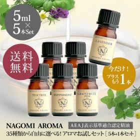 高評価続々頂いております エッセンシャルオイル「NAGAMI AROMA」 6本セット (アロマオイル/精油) 送料無料
