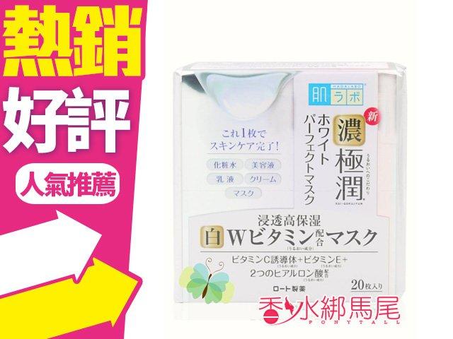 ◐香水綁馬尾◐ROHTO 濃極潤5合一完美肌膚淨白面膜 20枚/盒