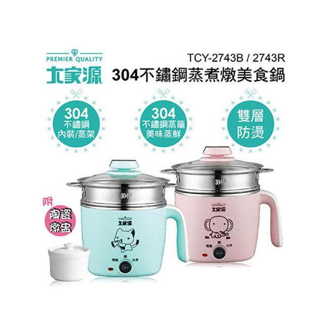 大家源 304不鏽鋼蒸煮燉美食鍋 TCY-2743