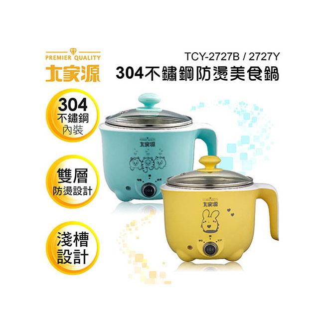 大家源 304不鏽鋼蒸煮兩用美食鍋1L+蒸籠TCY-2727A+B/Y兩組入