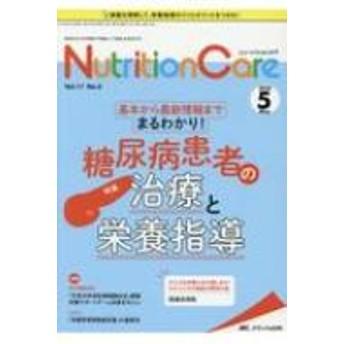 Book/ニュートリションケア 患者を支える栄養の「知識」と「技術」を追究する Vol.11 No.5