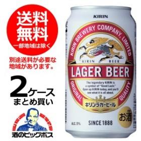 ビール 送料無料 キリン ラガー 350ml×2ケース/48本(048)