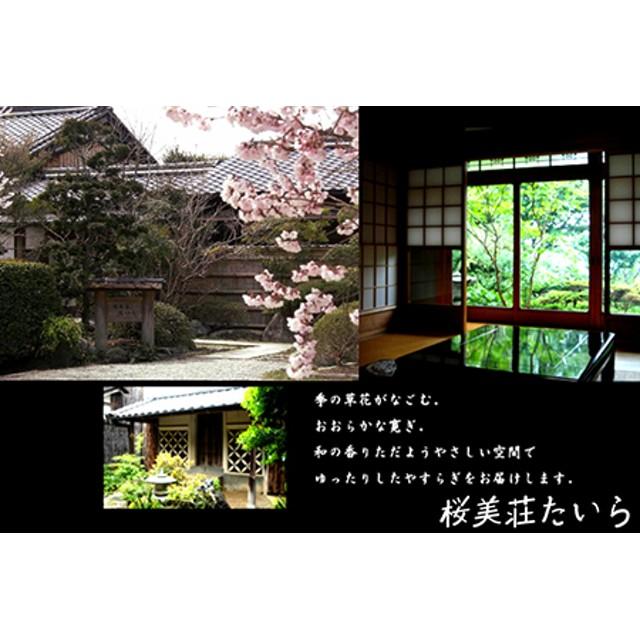 『桜美荘たいら』宿泊券