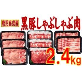 濃厚な旨み!黒豚しゃぶしゃぶ肉3種2.4kg