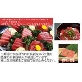 5-6三崎港直送 高級メバチ鮪 お刺身セット+カマ、ネギトロ