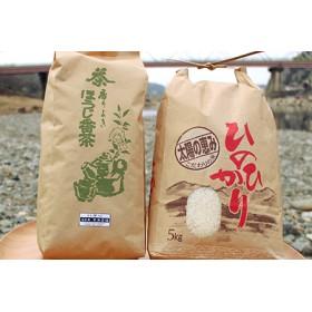 大和銘米ひのひかり5kg・中西茶舗ほうじ茶500g《中久保米穀店》