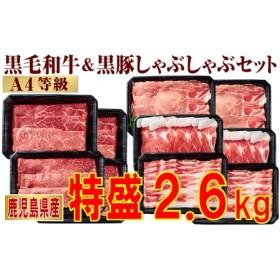 黒毛和牛・黒豚しゃぶしゃぶ肉特盛2.6kg!