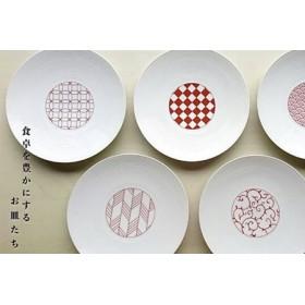 【おしゃれなデザインが大人気!】永峰窯 和モダン赤 19cm皿5枚セット【波佐見焼】