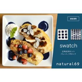 【波佐見焼】natural69 swatch 正角皿2枚セット パレット/ポロック