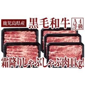 黒毛和牛(A4等級)しゃぶしゃぶ肉2種1kg