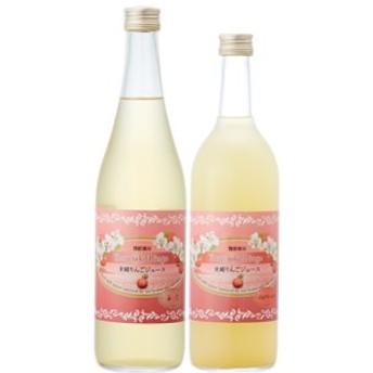米崎りんごジュース2本セット