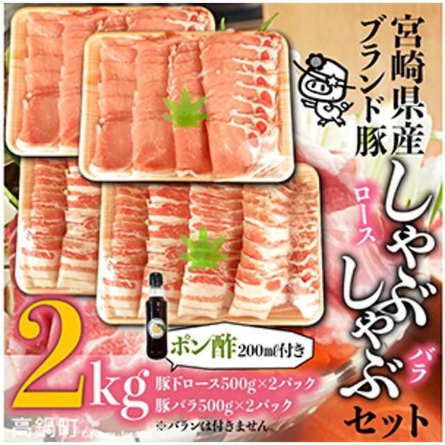 tf <宮崎ブランド豚しゃぶ2kg+ポン酢>2019年8月末迄に順次出荷します