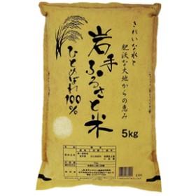 30年産 岩手ふるさと米ひとめぼれ5kg 【4,000pt】