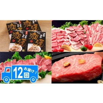 農畜産品とカレーコース