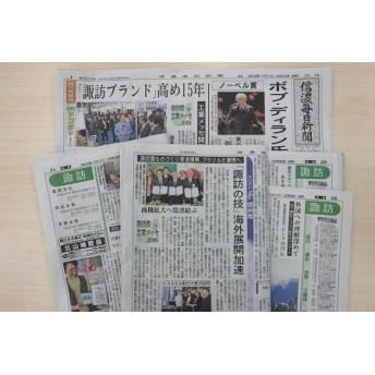 信濃毎日新聞(諏訪版)+記念日新聞