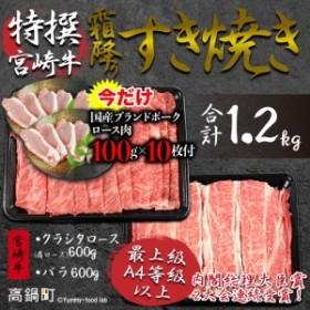 hn <特選 宮崎牛霜降りすき焼き合計1kg>2019年9月末迄に順次出荷