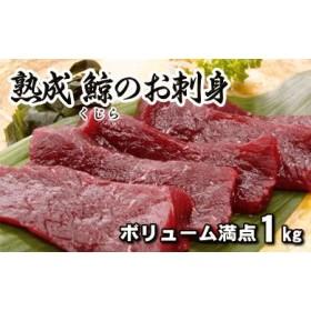 熟成ひげ鯨(イワシ鯨・ミンク鯨等)赤身小切れ1kg