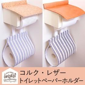 【最大500円OFFクーポン発行中!】Cafesulu カフェスル トイレ ペーパーホルダーカバー 全2デザイン