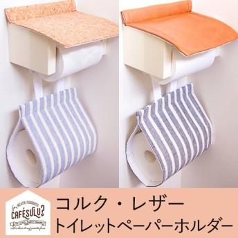 Cafesulu カフェスル トイレ ペーパーホルダーカバー 全2デザイン