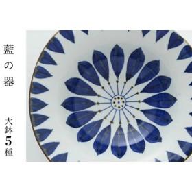 【かわいい絵柄5種類♪サラダやパスタの盛り付けにどうぞ】 藍の器 変形大鉢 5個セット【波佐見焼】