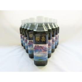 飲む活火山温泉水・『櫻岳』 500ml×24本