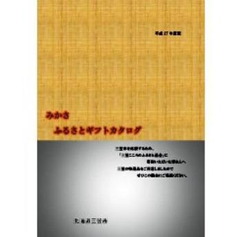 『みかさふるさとギフトカタログ』よりお好きな商品を【20p】