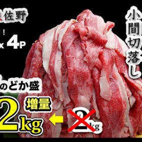 黒毛和牛小間切れ切落し2.2kg