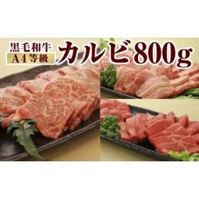 黒毛和牛焼肉用カルビ3種800g