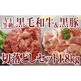 切落し特盛1.8kg!鹿児島産黒毛和牛&黒豚