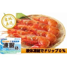 北海道羽幌産 生鮮ぼたんえび 1kg
