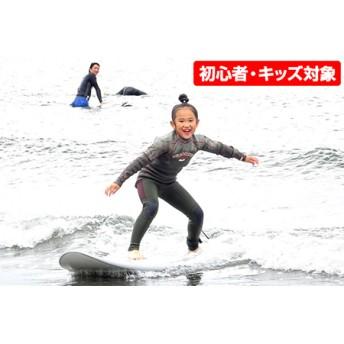 【初心者・キッズ】サーフィンスクール