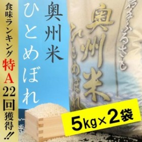 30年産 奥州米ひとめぼれ10kg(5kg×2袋) 【7000pt】