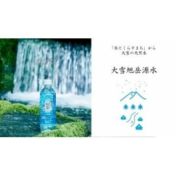 「水とくらすまち」から大雪の天然水(500ml×48本)