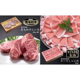 鹿児島産黒毛和牛ヒレ肉(100g×3枚)&黒豚下ロースしゃぶ(600g)セット