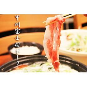 甲州富士桜ポーク しゃぶしゃぶ食べ比べ