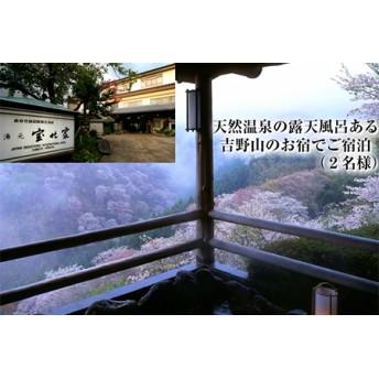 『湯元宝の家』吉野山で御宿泊(1泊2食付2名様)
