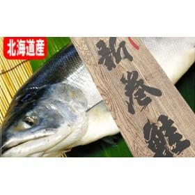 新巻鮭1本(2kg前後・北海道産)