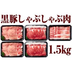 濃厚な旨み!黒豚しゃぶしゃぶ肉3種1.5kg