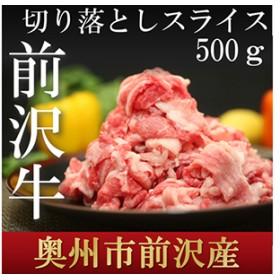前沢牛切り落としスライス(500g) 【6,500pt】