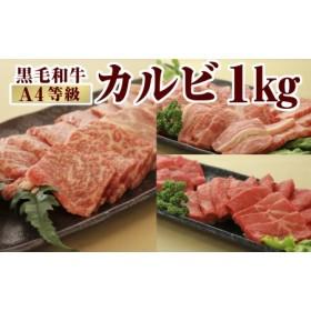 極上焼肉!黒毛和牛(A4)カルビ3種1kg