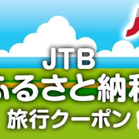 【美祢市】JTBふるさと納税旅行クーポン(22,500点分)【50P】