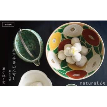 【波佐見焼 利左エ門窯】御本手魯山人写し 菓子鉢1枚