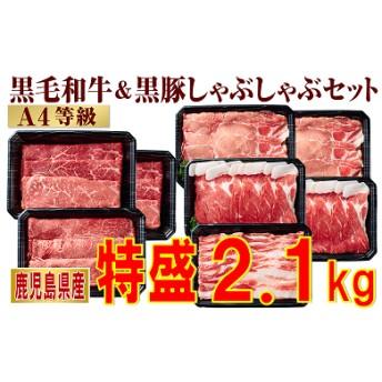 黒毛和牛・黒豚しゃぶしゃぶ肉特盛2.1kg!