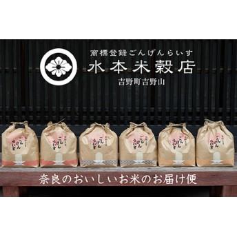 奈良のお米のお届け便 5kg×半年分《水本米穀店》