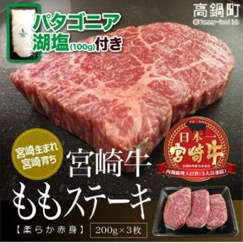 tf <宮崎牛ももステーキ 200g×2枚+塩>2019年10月末迄に順次出荷