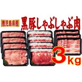 濃厚な旨み!黒豚しゃぶしゃぶ肉特盛3kg!