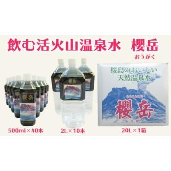 飲む活火山温泉水・『櫻岳』 500ml×40本、2L×10本、20L×1箱