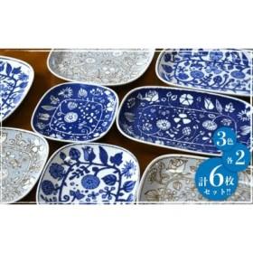 【波佐見焼】フラワーパレード 焼皿 3カラー 各2計6枚セット